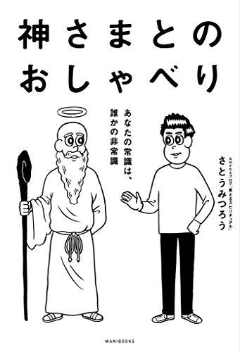 神さまとのおしゃべり −あなたの常識は、誰かの非常識−