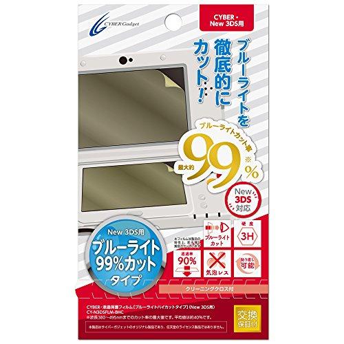 CYBER ・ 液晶保護フィルム [ブルーライトハイカットタイプ] (New 3DS用) 【 30日間交換保証 】