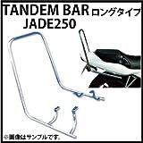 国内生産 BEETテール仕様 JADE(MC23) メッキ ロングタンデムバー 40cm