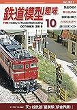鉄道模型趣味 2018年 10 月号 [雑誌]