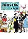 高橋留美子劇場(4) (ビッグコミックス)