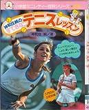 神和住純のすてきなテニスレッスン (1982年) (小学館ミニレディー百科シリーズ)