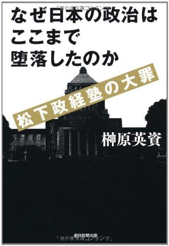 なぜ日本の政治はここまで堕落したのか 松下政経塾の大罪の詳細を見る