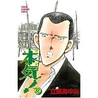 本気! 32 (少年チャンピオン・コミックス)