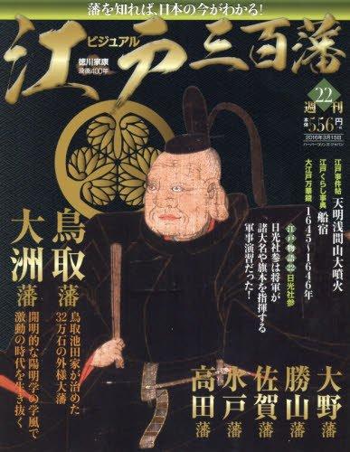 ビジュアル江戸三百藩22号 (週刊ビジュアル江戸三百藩)