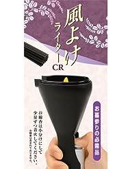 日本香堂 風よけライターCR