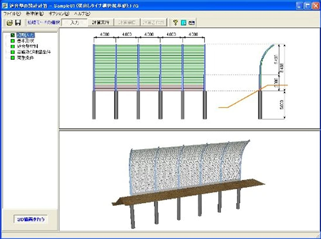 遮音壁の設計計算 Ver.4 《Web認証版》