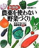 新装版 農薬を使わない野菜づくり―安全でおいしい新鮮野菜80種