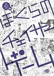 ぼくらのチェイサーゲーム Vol.2