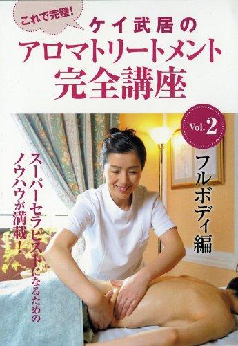 ケイ武居のアロマトリートメント完全講座 Vol.2 フルボデ...