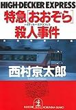 特急「おおぞら」(ハイデッカー・エクスプレス)殺人事件 光文社文庫