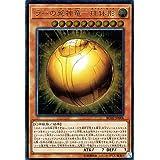 ラーの翼神竜-球体形 アルティメットレア 遊戯王 レアリティコレクション 20th rc02-jp006