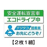 トラックステッカー 安全運転宣言車 エコドライブ中 デジタコ搭載車 ステッカー 2枚1組 ヨコ30cm×タテ10cm TS-2S013
