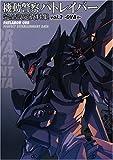 機動警察パトレイバー 完全設定資料集 Vol.2 -OVA編-