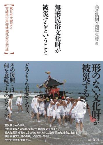 [画像:無形民俗文化財が被災するということ―東日本大震災と宮城県沿岸部地域社会の民俗誌]