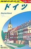 A14 地球の歩き方 ドイツ 2013~2014 [単行本(ソフトカバー)] / 地球の歩き方編集室 (著); ダイヤモンド社 (刊)