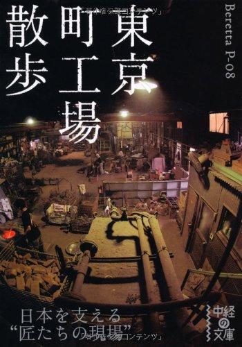 東京町工場散歩 (中経の文庫)
