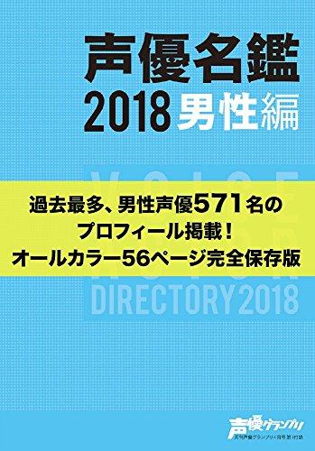 声優グランプリ 2018年 4 月号 [雑誌]