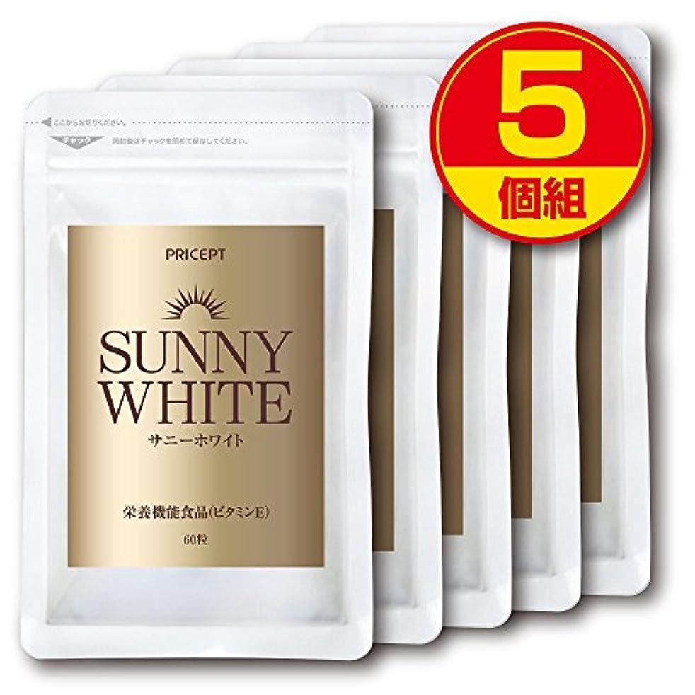 幾分抽出橋【在庫過多のため訳あり】プリセプト サニーホワイト(60粒)栄養機能食品(ビタミンE) ニュートロックスサン 日傘サプリ 日焼け UV 日差し (5個組)【賞味期限:2020年4月3日】