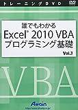 誰でもわかるExcel 2010 VBAプログラミング基礎 Vol.3