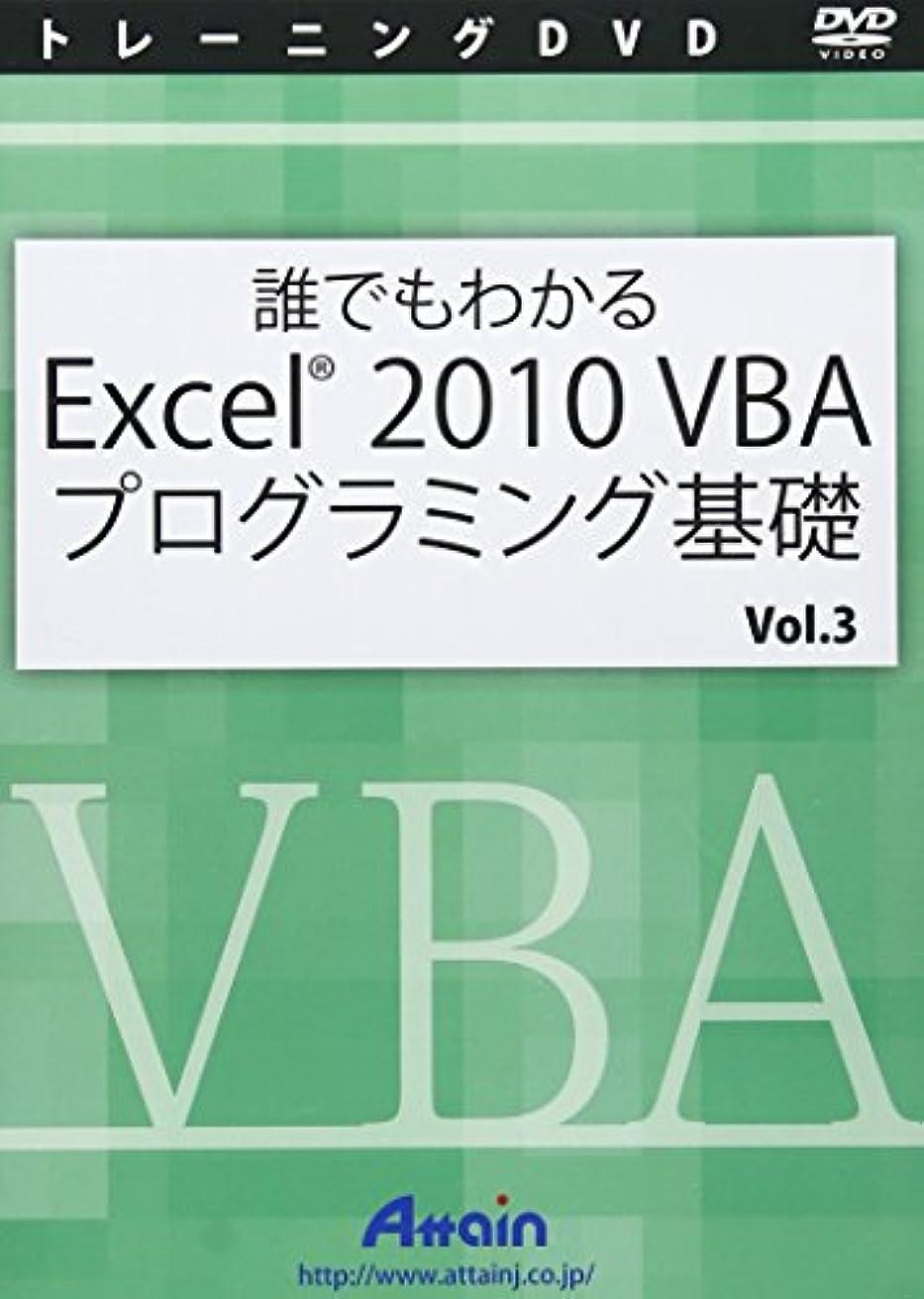 フォアタイプ最初に機械的誰でもわかるExcel 2010 VBAプログラミング基礎 Vol.3
