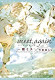 meet, again. (ディアプラス文庫)