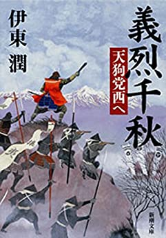 [伊東 潤]の義烈千秋 天狗党西へ(新潮文庫)
