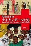 明治日本のナイチンゲールたち (扶桑社BOOKS)