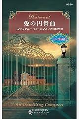 愛の円舞曲 三人の求婚者 Ⅱ (ハーレクイン・ヒストリカル) Kindle版