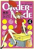 Order‐Made(4) (モーニングコミックス)