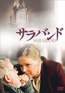 サラバンド [DVD]