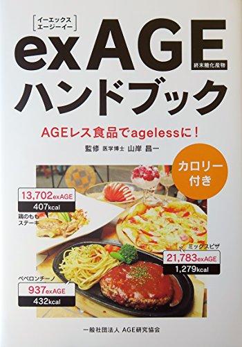 exAGEハンドブック