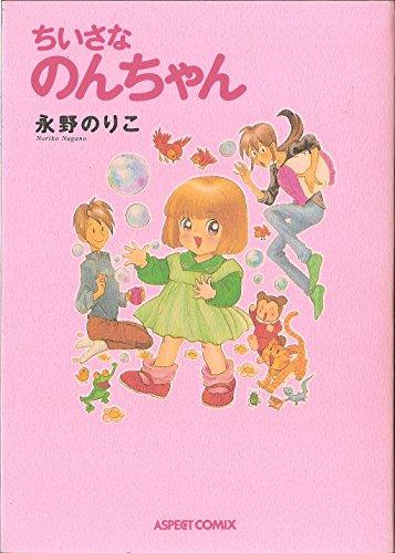 ちいさなのんちゃん (アスペクトコミックス)の詳細を見る