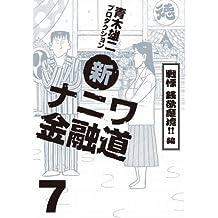 新ナニワ金融道7巻 戦慄 銭欲魔境!!編 (SPA!コミックス)