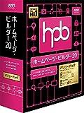ホームページ・ビルダー20 バリューパック 通常版