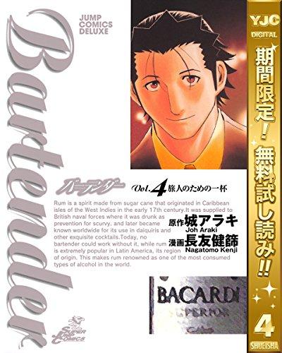 バーテンダー【期間限定無料】 4 (ヤングジャンプコミックスDIGITAL)