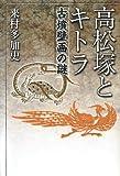 高松塚とキトラ  古墳壁画の謎