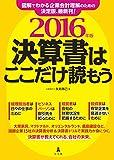 弘文堂 矢島 雅己 決算書はここだけ読もう〈2016年版〉の画像