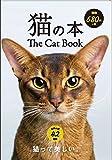 猫の本 世界の猫42種類 (フォトブック)