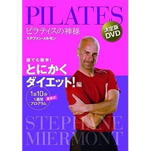 ピラティスの神様 ステファン・メルモン 決定版DVD 誰でも簡単! とにかくダイエット! 編 【1日10分 最新式1週間プログラム】