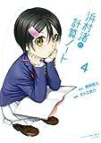 浜村渚の計算ノート(4) (シリウスコミックス)