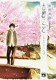 古都ことーユキチのことー 3 (ヤングチャンピオンコミックス)