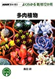 多肉植物 (NHK趣味の園芸 よくわかる栽培12か月)
