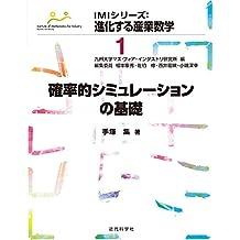 確率的シミュレーションの基礎 IMIシリーズ:進化する産業数学