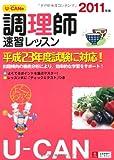 2011年版U-CANの調理師速習レッスン (ユーキャンの資格試験シリーズ)