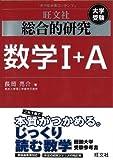 総合的研究 数学I+A (高校総合的研究)