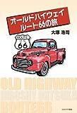 オールドハイウェイ ルート66の旅