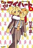 てけてけマイハート (6) (バンブーコミックス 4コマセレクション)