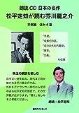 朗読CD 日本の名作 松平定知が読む芥川龍之介 芋粥 編 ほか4篇 (<CD>)