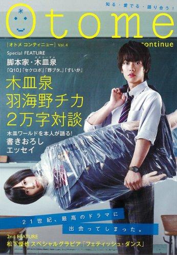 Otome continue Vol.4の詳細を見る